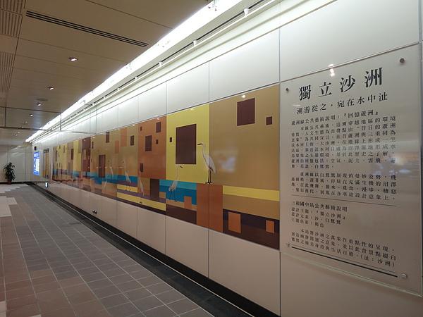 三和國中站的公共藝術《獨立沙洲》