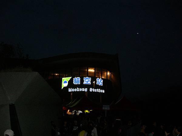 夜間的貓空站