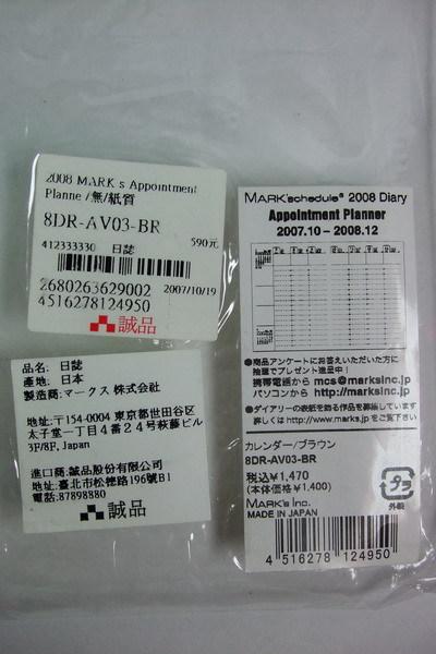 2008 商品標籤