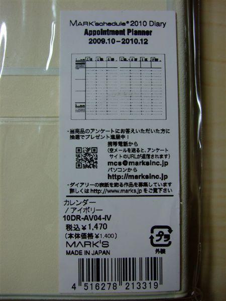 我的2010Marks手帳03.jpg