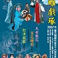 2007臺大國劇社年度公演--演出資訊.jpg