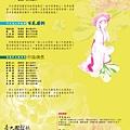 2007臺大國劇社年度公演--劇情簡介--演員名單.jpg