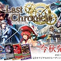 lastchronicle_main