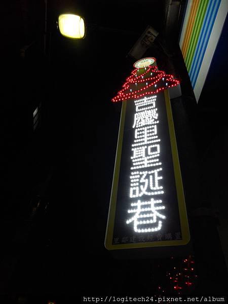 吉慶里聖誕巷~(5/5)