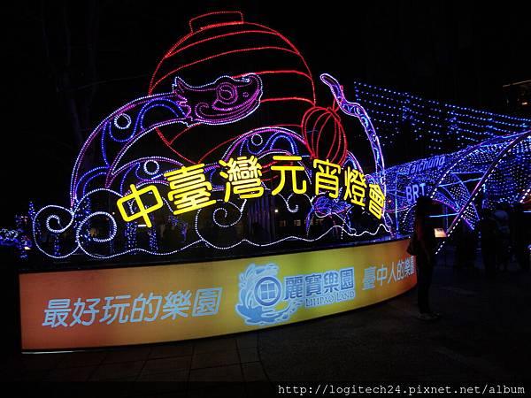 2013中台灣文心公園元宵燈會~(1/10)