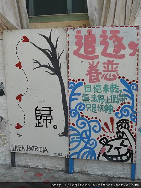 高雄彩繪眷村~(11/15)