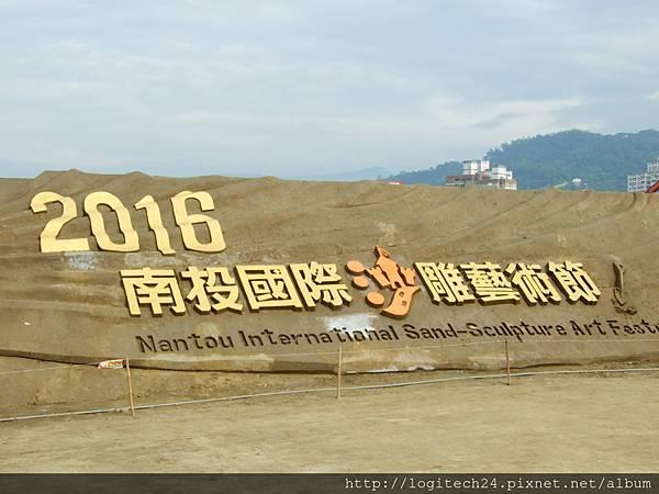 2016南投沙雕~(2/35)