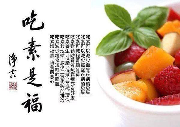 logos-vegan-2015-09-26-01-吃素是福.jpg