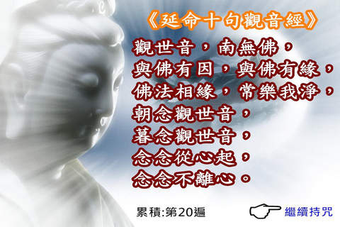 延命十句觀音經-玄一學佛-logos3721-logos-buddha-quote-2015-11-09-01.jpeg