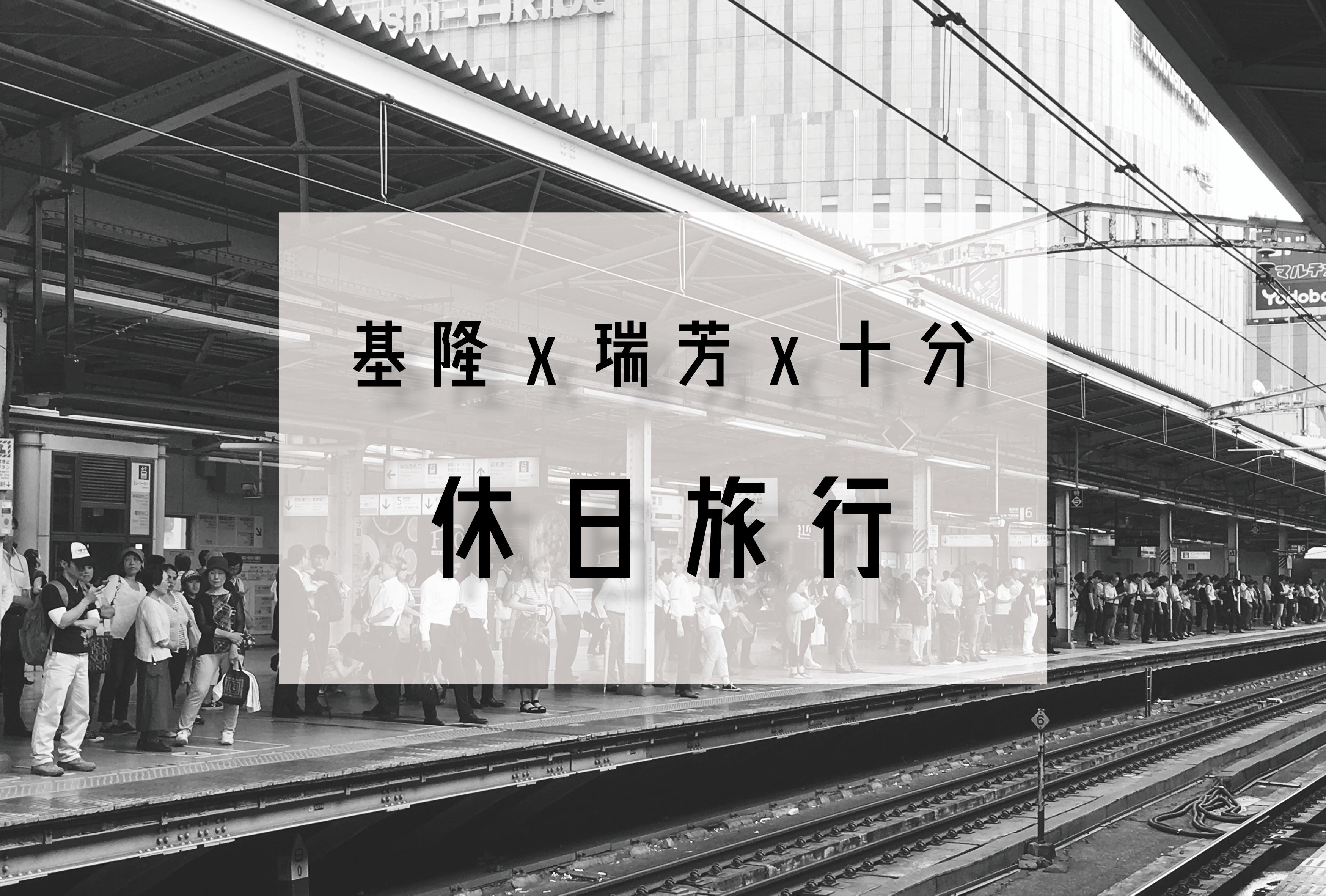 春假海報-鐵道篇(橫).jpg