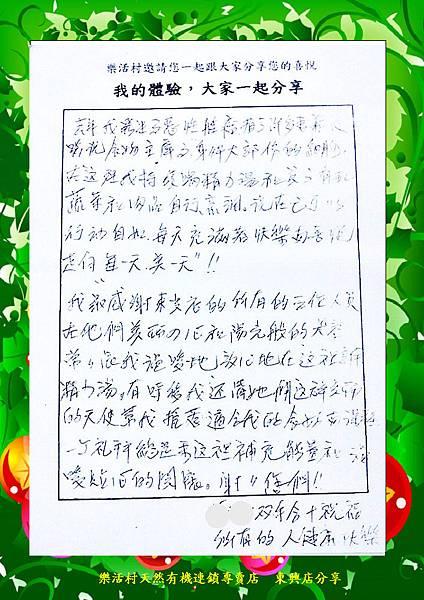 口碑分享─東興店50005