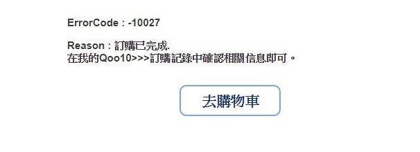 Q10購物_180717_0003