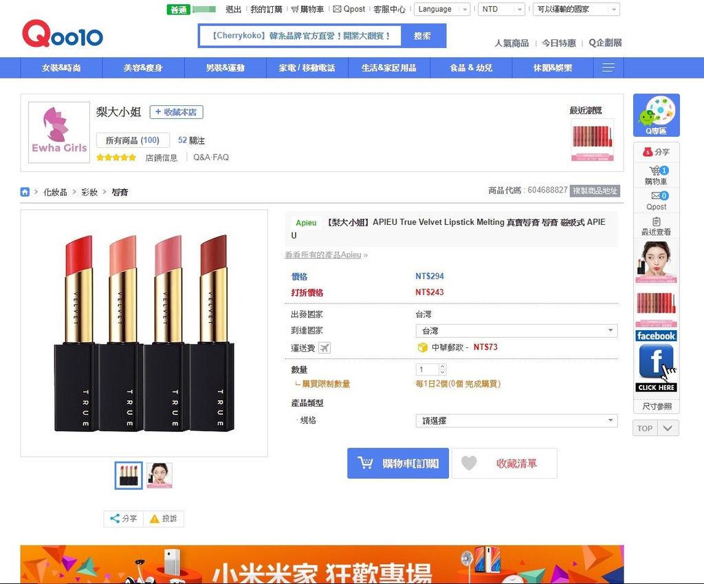 Q10購物_180717_0016