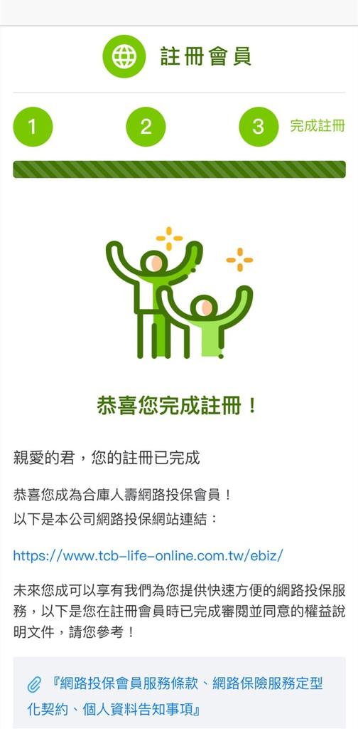合庫保險圖片_201122_11.jpg