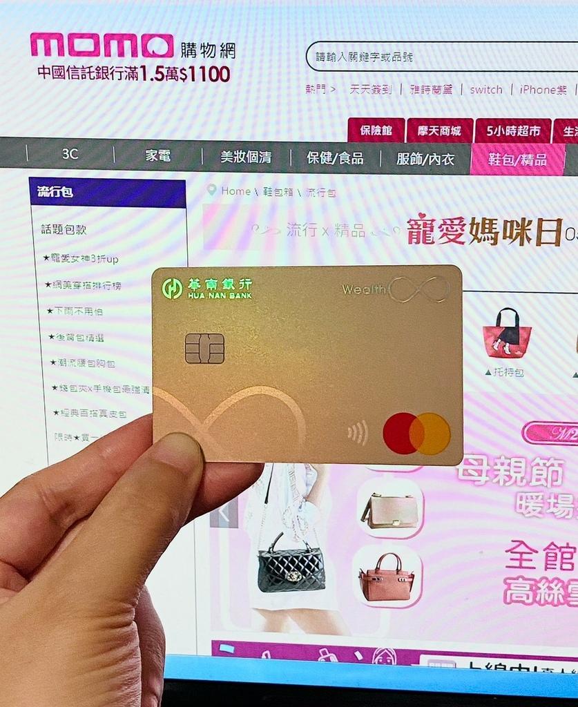 華南銀行信用卡推薦_210503_5.jpg