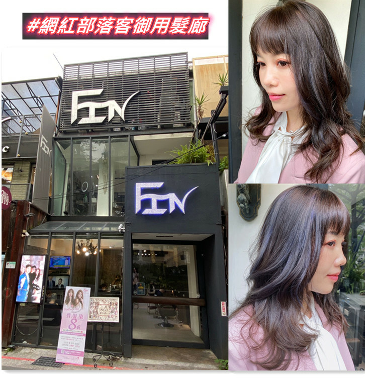 FIN染髮圖片_210519_46_副本.jpg