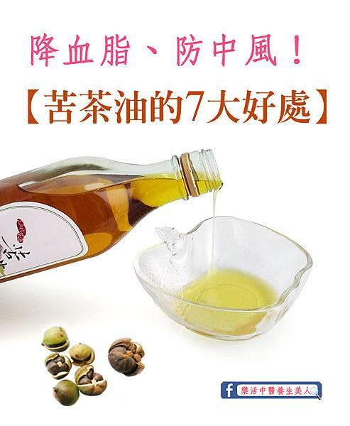 降血脂防中風_苦茶油的7大好處