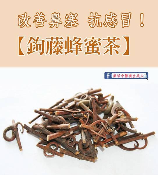 改善鼻塞喉嚨痛_鉤藤蜂蜜茶