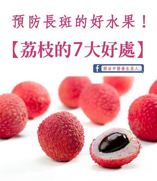 預防長斑的好水果_荔枝的7大好處