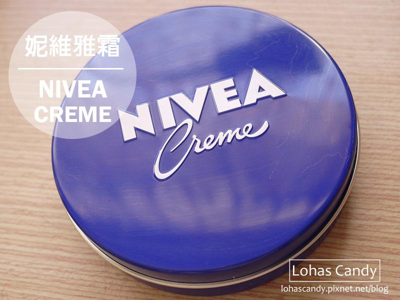 【保養】妮維雅霜NIVEA Creme♥一罐多功效的超平價乳霜➔可當護膚、護唇及面膜保養喔!