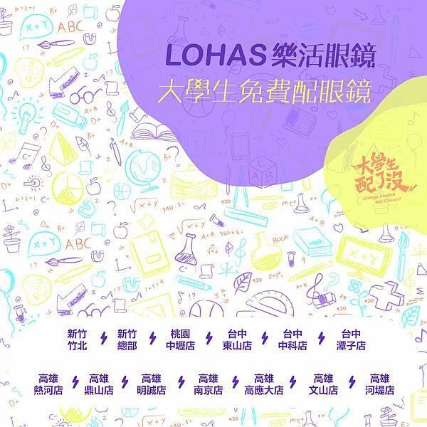 台灣LOHAS_市場行銷_社群行銷_痞客邦_大學生配了沒_CS6_RGB_工作區域 1.jpg