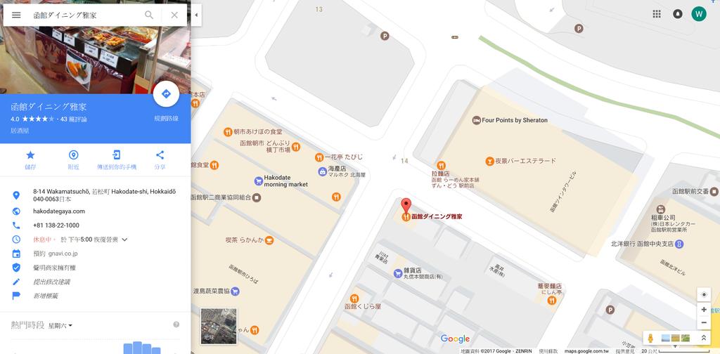 函館ダイニング雅家.png