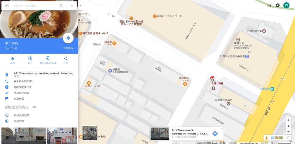 函館ラーメン津々井軒.png