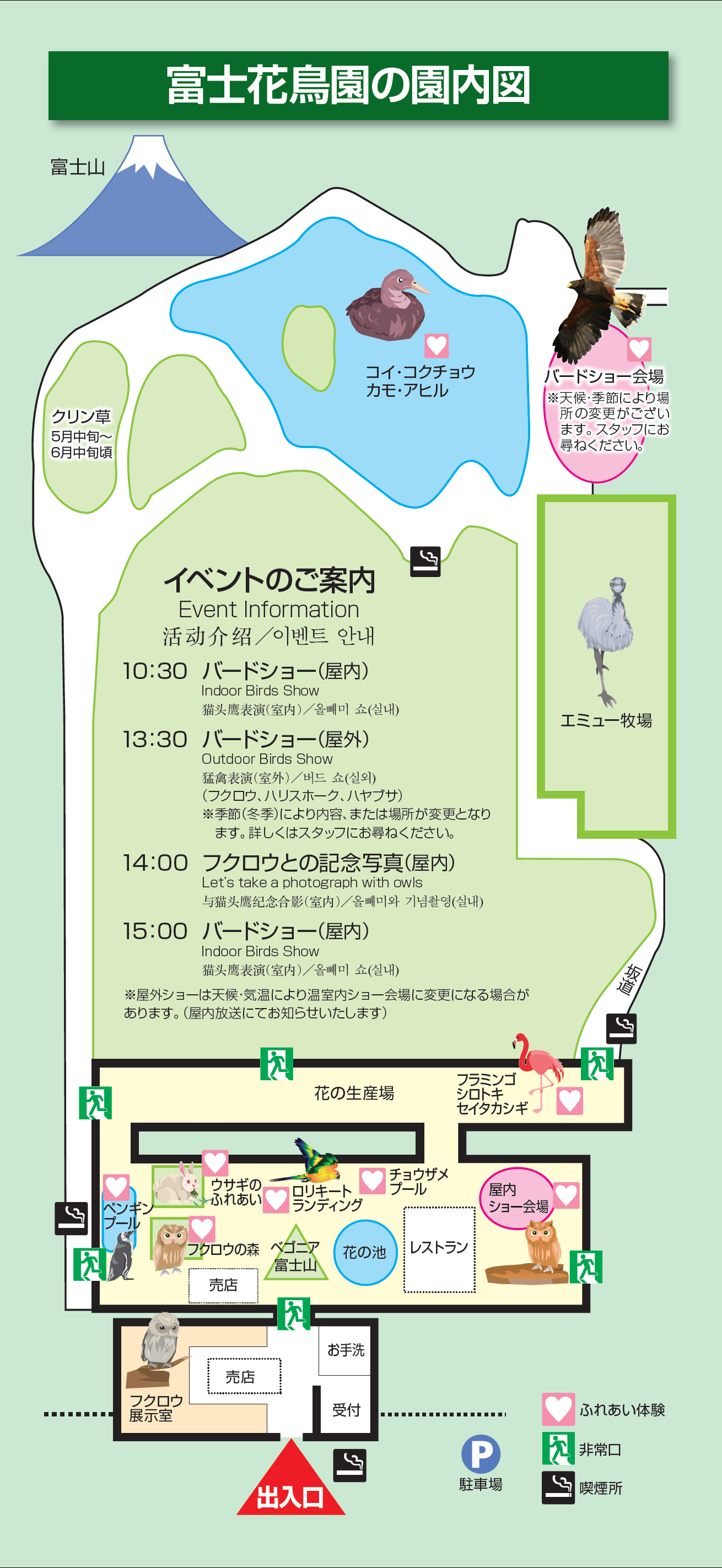 富士鳥花園園內圖.png
