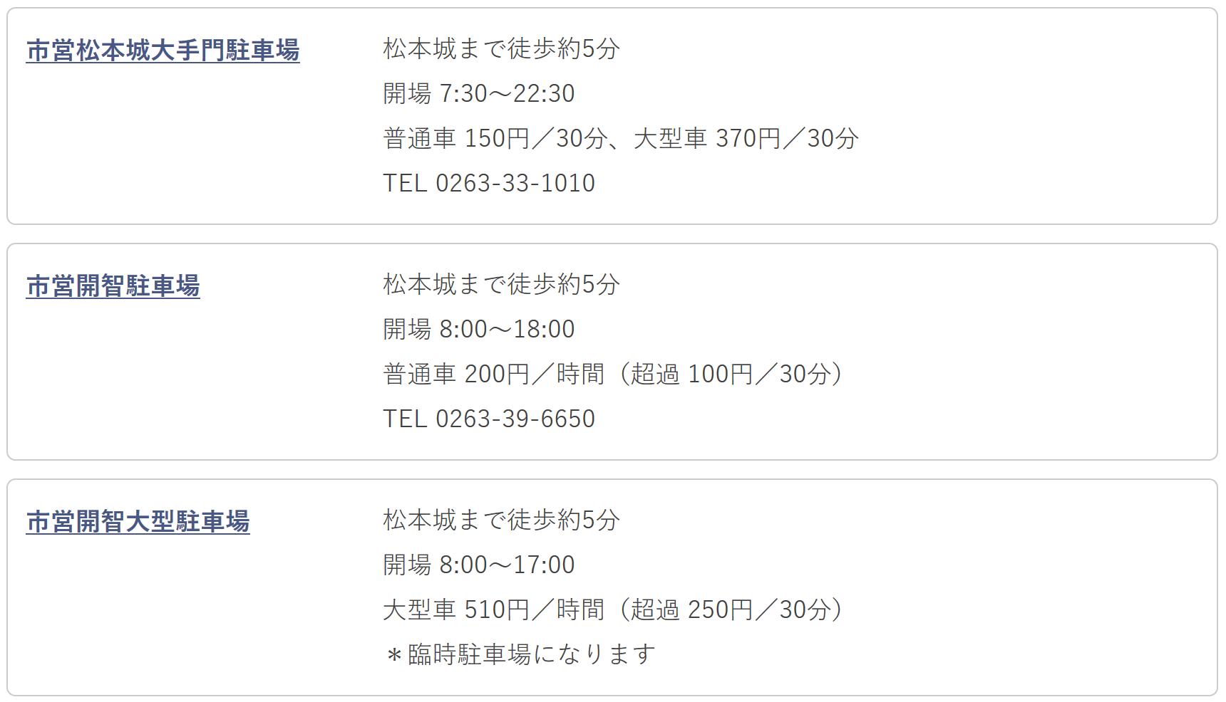 松本城停車資訊.png