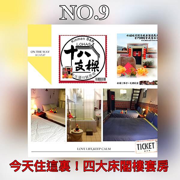 9號房-四大床.jpg