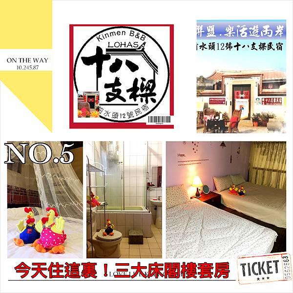 5號房-三大床.jpg