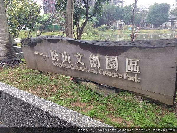 2014 台灣遊: 松山文創園