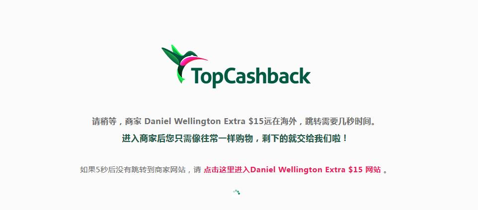 screenshot-www-topcashback-cn-2016-11-16-03-34-26