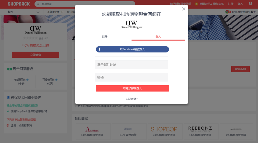 screenshot-www.shopback.com.tw-2017-06-02-17-24-46