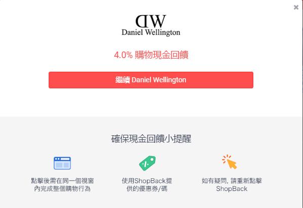 screenshot-www.shopback.com.tw-2017-06-02-17-25-48