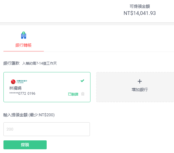 screenshot-www.shopback.com.tw-2019.08.14-04_52_47