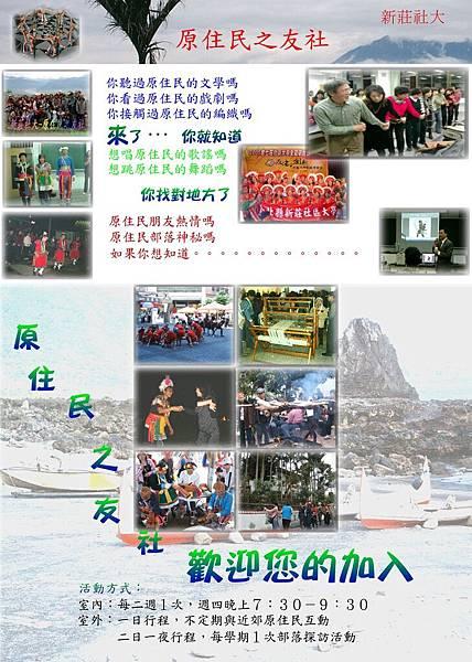 原民社招生宣傳2.jpg