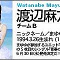 watanabe_mayu.jpg
