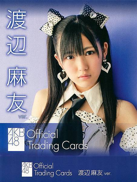 akb48_official_trading_cards (92).jpg