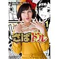 【ヤングマガジンコミックス】さばドル 01 通常版