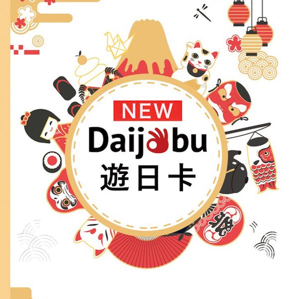 daijobucard.jpg