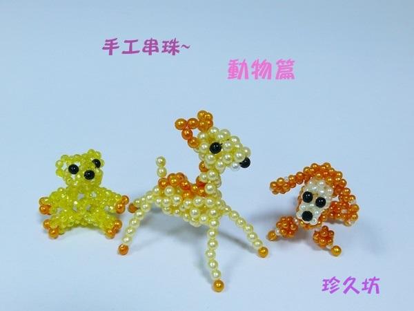 可愛動物造型手工串珠~