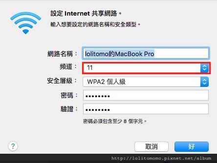 mac變分享器6.jpg