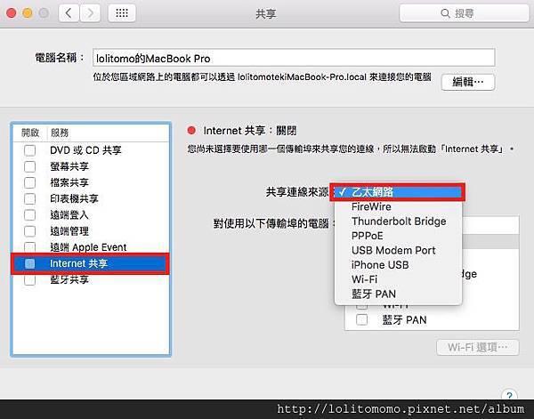 mac變分享器4.jpg