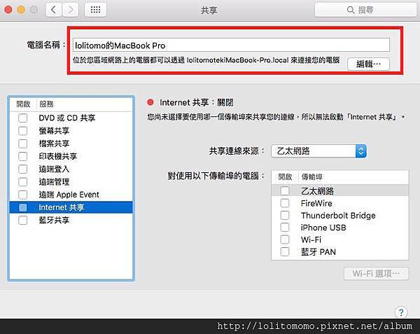 mac變分享器3.jpg