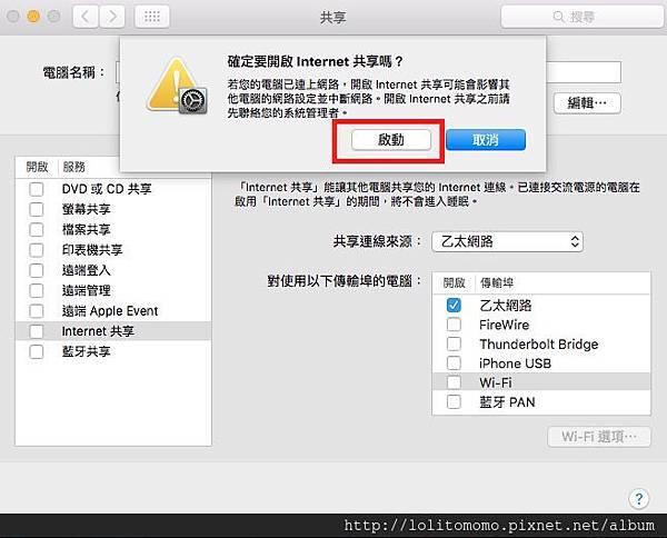 mac變分享器8.jpg
