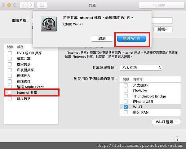 mac變分享器7.jpg