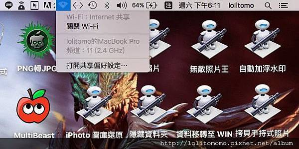 mac變分享器10.jpg