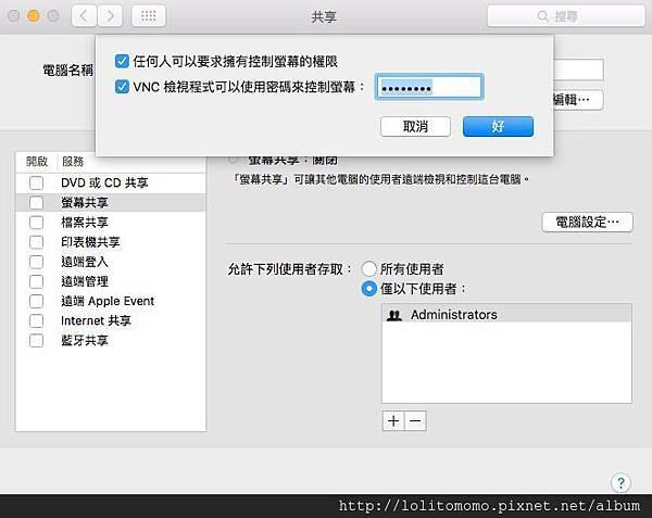 設定螢幕共享4.jpg