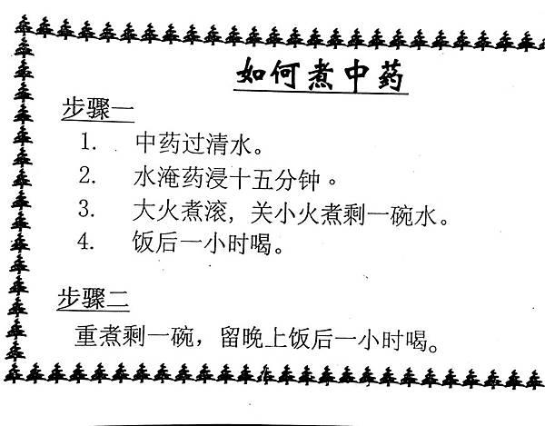 中医_3.jpg